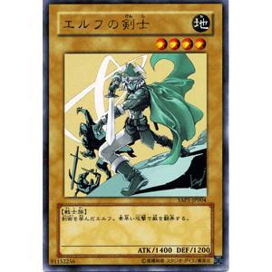 遊戯王 アニバーサリーパック / エルフの剣士(ウルトラレア) / シングルカード|card-museum
