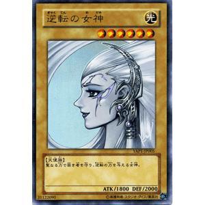 遊戯王 アニバーサリーパック / 逆転の女神(ウルトラレア) / シングルカード|card-museum