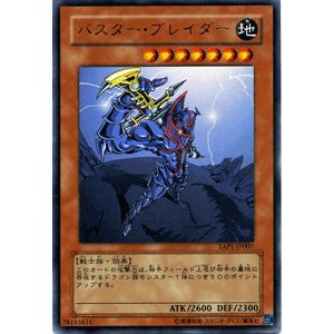 遊戯王 アニバーサリーパック / バスター・ブレイダー(ウルトラレア) / シングルカード|card-museum