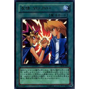 遊戯王カード 友情 YU−JYO(ウルトラレア) / ジャンプコミックス / シングルカード|card-museum