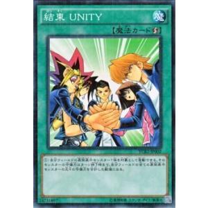 遊戯王カード 結束 UNITY(ミレニアムレア) / ジャンプコミックス / シングルカード|card-museum