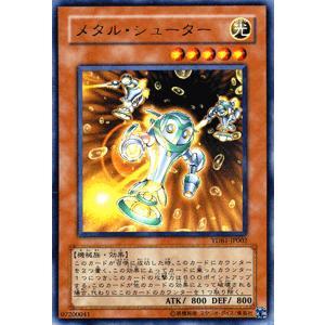 遊戯王カード メタル・シューター(ウルトラレア) / ゲーム特典 / シングルカード|card-museum