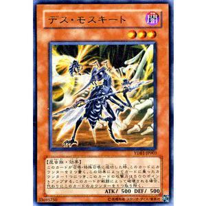 遊戯王カード デス・モスキート(ウルトラレア) / ゲーム特典 / シングルカード|card-museum