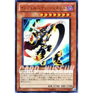 遊戯王カード インフェルニティ・ジェネラル(ウルトラレア) / ジャンプコミックス / シングルカード|card-museum