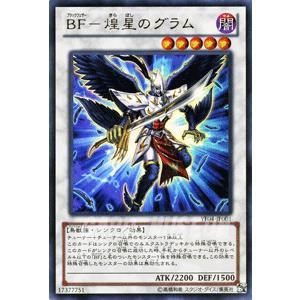 遊戯王カード BF−煌星のグラム(ウルトラレア) / ジャンプコミックス / シングルカード|card-museum