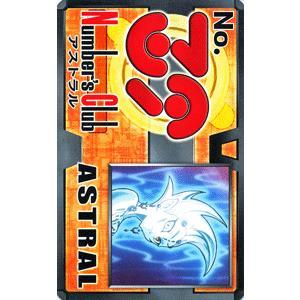 遊戯王ゼアル アストラル ナンバーズクラブ会員証 No.39|card-museum