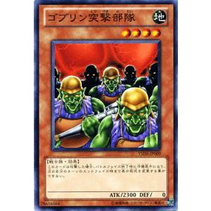 遊戯王 スターターデッキ 2010 ゴブリン突撃部隊 YSD05-JP009|card-museum