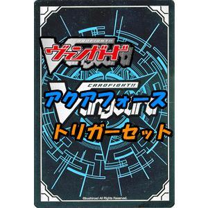 カードファイト!! ヴァンガード アクアフォース≪トリガーセット≫ / トリガーセットコーナー card-museum