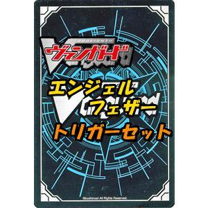 カードファイト!! ヴァンガード エンジェルフェザー≪トリガーセット≫ / トリガーセットコーナー card-museum