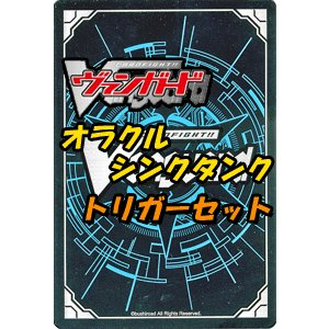 カードファイト!! ヴァンガード オラクルシンクタンク≪トリガーセット≫ / トリガーセットコーナー card-museum