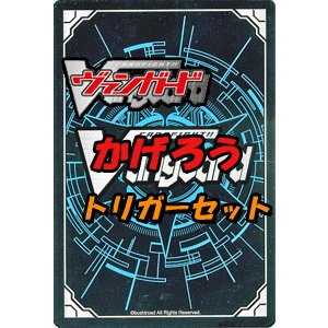カードファイト!! ヴァンガード かげろう≪トリガーセット≫ / トリガーセットコーナー card-museum