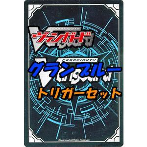 カードファイト!! ヴァンガード グランブルー≪トリガーセット≫ / トリガーセットコーナー card-museum