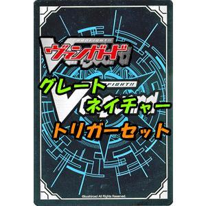 カードファイト!! ヴァンガード グレートネイチャー≪トリガーセット≫ / トリガーセットコーナー card-museum