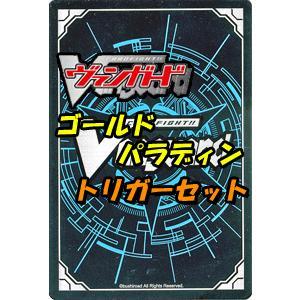 カードファイト!! ヴァンガード ゴールドパラディン≪トリガーセット≫ / トリガーセットコーナー card-museum