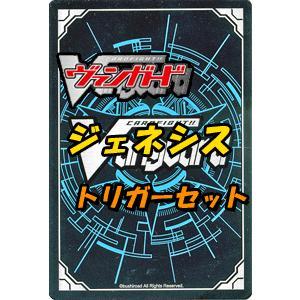 カードファイト!! ヴァンガード ジェネシス≪トリガーセット≫ / トリガーセットコーナー card-museum