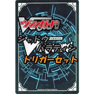 カードファイト!! ヴァンガード シャドウパラディン≪トリガーセット≫ / トリガーセットコーナー card-museum