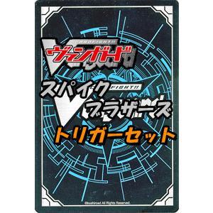 カードファイト!! ヴァンガード スパイクブラザーズ≪トリガーセット≫ / トリガーセットコーナー card-museum