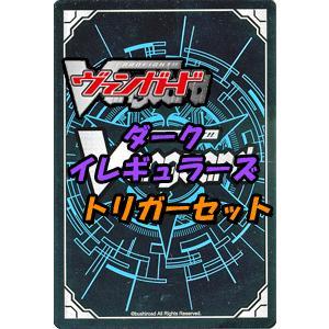 カードファイト!! ヴァンガード ダークイレギュラーズ≪トリガーセット≫ / トリガーセットコーナー card-museum