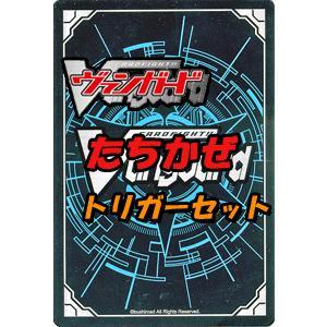 カードファイト!! ヴァンガード たちかぜ≪トリガーセット≫ / トリガーセットコーナー card-museum