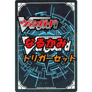 カードファイト!! ヴァンガード なるかみ≪トリガーセット≫ / トリガーセットコーナー card-museum