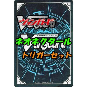 カードファイト!! ヴァンガード ネオネクタール≪トリガーセット≫ / トリガーセットコーナー card-museum