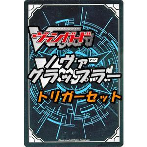 カードファイト!! ヴァンガード ノヴァグラップラー≪トリガーセット≫ / トリガーセットコーナー card-museum