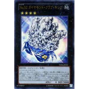 遊戯王カード No.52 ダイヤモンド・クラブ・キング(ウルトラレア) / ジャンプコミックス / シングルカード|card-museum