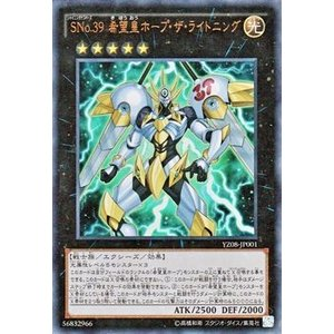 遊戯王 SNo.39 希望皇ホープ・ザ・ライトニング(ウルトラレア) / ジャンプコミックス / シングルカード|card-museum