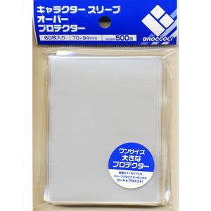 キャラクタースリーブ<br>オーバープロテクター card-museum