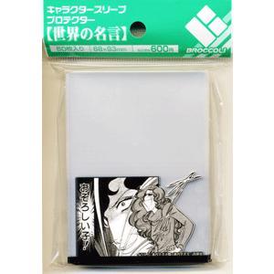 キャラスリーブプロテクター【世界の名言】【ガラスの仮面「おそろしい子」】|card-museum