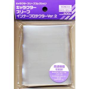 キャラクタースリーブコレクション<br>【キャラスリーブインナープロテクターVer.2】 card-museum