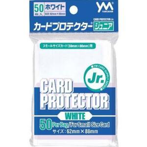 カードプロテクター ジュニア ホワイト|card-museum