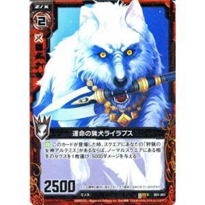 Z/X ゼクス カード 運命の猟犬ライラプス (R) / 異世界との邂逅(B01)|card-museum