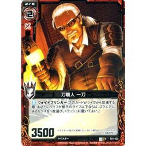 Z/X ゼクス カード 刀職人 一刀 (C) / 異世界との邂逅(B01)|card-museum
