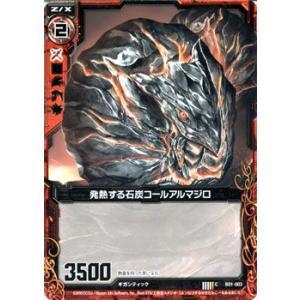 Z/X ゼクス カード 発熱する石炭コールアルマジロ (C) / 異世界との邂逅(B01)|card-museum
