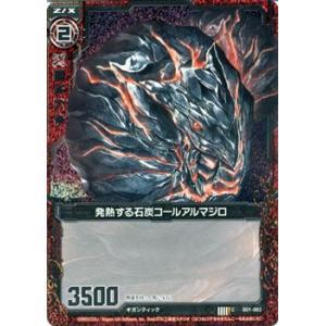 Z/X ゼクス カード 発熱する石炭コールアルマジロ (C・ホログラム) / 異世界との邂逅(B01)|card-museum