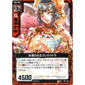 Z/X ゼクス カード 砂漠の女王クレオパトラ (R) / 異世界との邂逅(B01)|card-museum