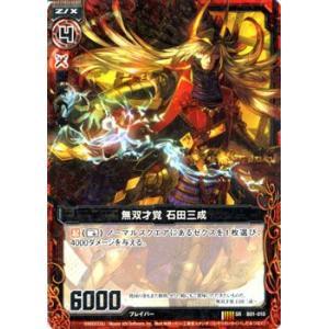 Z/X ゼクス カード 無双才覚 石田三成 (SR) / 異世界との邂逅(B01)|card-museum
