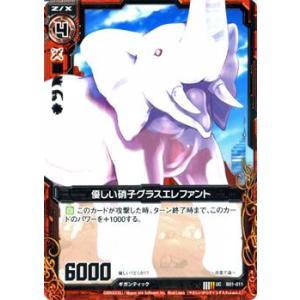 Z/X ゼクス カード 優しい硝子グラスエレファント (UC) / 異世界との邂逅(B01)|card-museum