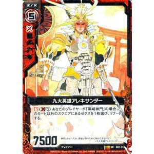 Z/X ゼクス カード 九大英雄アレキサンダー (SR) / 異世界との邂逅(B01)|card-museum