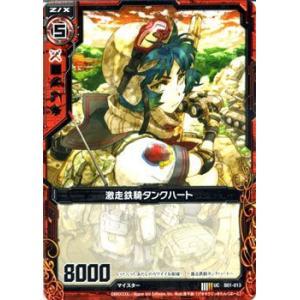 Z/X ゼクス カード 激走鉄騎タンクハート (UC) / 異世界との邂逅(B01)|card-museum
