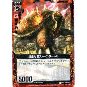 Z/X ゼクス カード 鈍重な石ストーンタートル (UC) / 異世界との邂逅(B01)|card-museum
