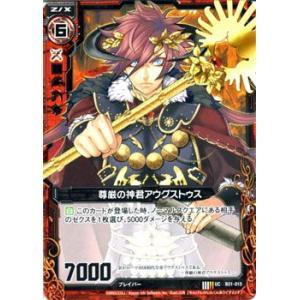 Z/X ゼクス カード 尊厳の神君アウグストゥス (UC) / 異世界との邂逅(B01)|card-museum