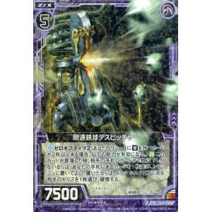 Z/X ゼクス 剛速鉄球デスピッチャー(レア) 断罪の白焔弓(B14)/シングルカード|card-museum