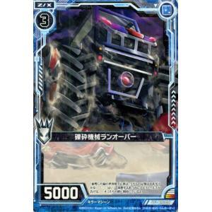 Z/X ゼクス 礫砕機械ランオーバー(アンコモン) 起動!超神器(B15)/シングルカード