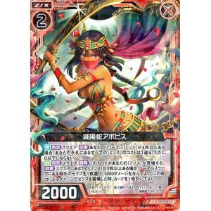 Z/X ゼクス 滅陽蛇アポピス  レア ビギナーズパック BG01-003 card-museum