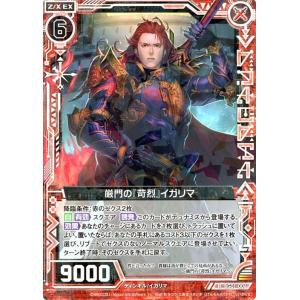 Z/X ゼクス 厳門の『苛烈』イガリマ  レア ビギナーズパック BG01-006 card-museum