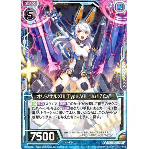 "Z/X ゼクス オリジナルXIII Type.VII""Ju17Ca"" スーパーレア ビギナーズパック BG01-011 card-museum"