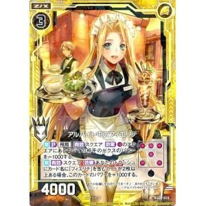 Z/X ゼクス アルバイト中のフィエリテ  レア ビギナーズパック BG01-015 card-museum