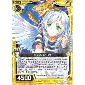 Z/X ゼクス 反乱のリベリオ  レア ビギナーズパック BG01-016 card-museum